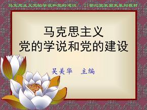 马克思主义党的学说和党的建设 教学课件 ppt 作者 吴美华 10 第十章 党的作风建设.ppt