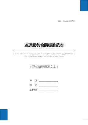 监理服务合同标准范本_1