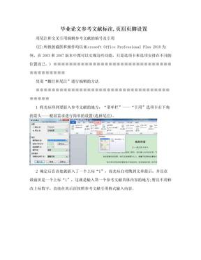 毕业论文参考文献标注,页眉页脚设置