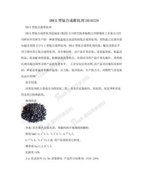 DNCA型氨合成催化剂2010329