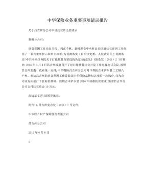 关于昌吉州分公司申请扶贫资金的请1