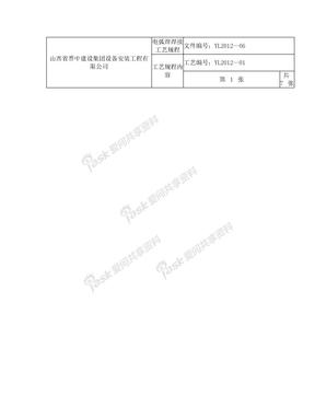 压力管道焊接工艺规程