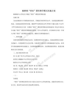 """板桥镇""""四有""""课堂教学模式实施方案"""