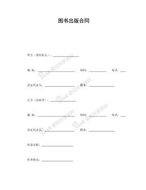 合同19其它合同图书出版合同