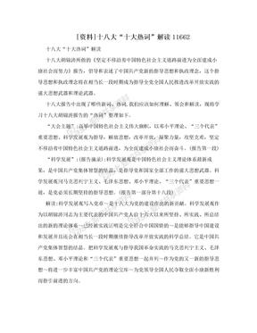 """[资料]十八大""""十大热词""""解读11662"""
