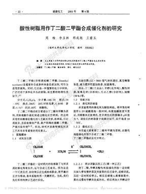 酸性树脂用作丁二酸二甲酯合成催化剂的研究