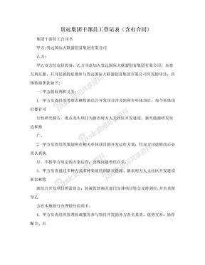 贵远集团干部员工登记表(含有合同)