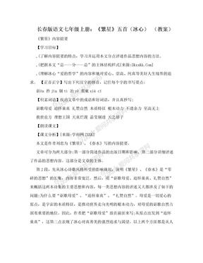 长春版语文七年级上册:《繁星》五首(冰心) (教案)