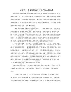 炎陵农村商业银行客户经理培训心得体会