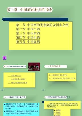 第三章 中国酒的种类和命名