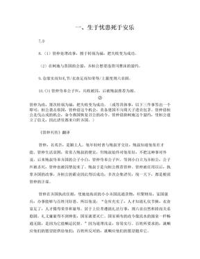 初中文言文阅读答案