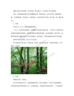 研究报告散文诗配画 春天的故事,夏天的雨,秋天的诗,冬天的雪