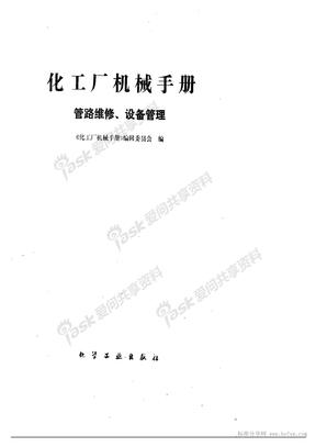 化工厂机械手册  管路维修、设备管理