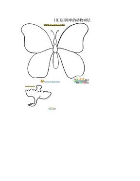 [汇总]简单的动物画法