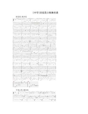 [中学]青花瓷吉他独奏谱