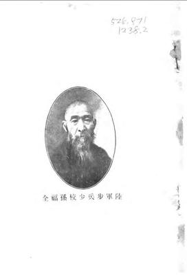 形意拳学pdf