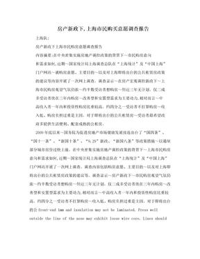 房产新政下,上海市民购买意愿调查报告