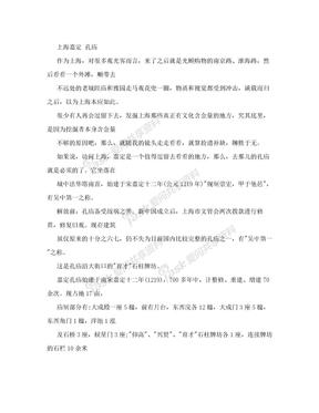 上海嘉定 孔庙