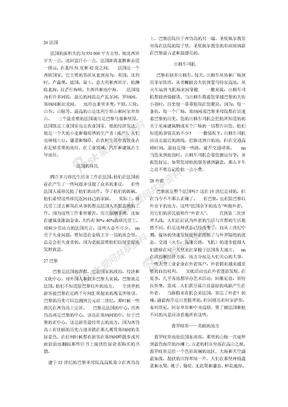 简明法语教程_孙辉__22~30课_课文翻译_课后翻译
