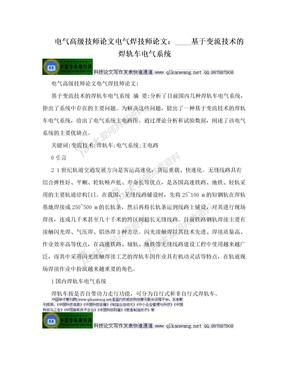 电气高级技师论文电气焊技师论文:____基于变流技术的焊轨车电气系统