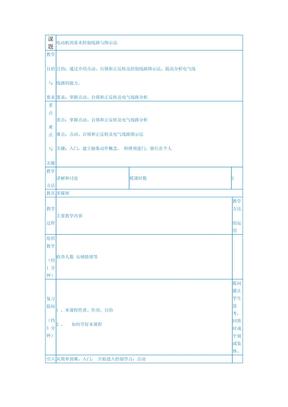 建筑电气设计基础知识3