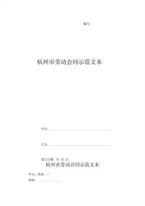 杭州市劳动合同示范文本 (2)