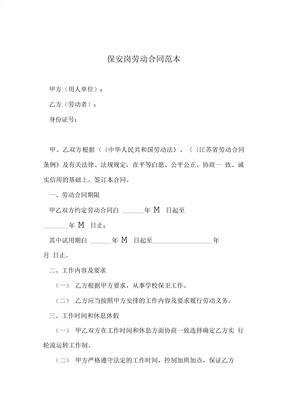 保安岗劳动合同范本 (3)
