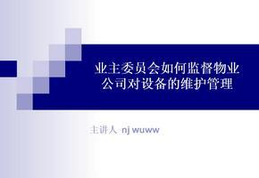 业主委员会如何监督物业公司对设备的维护管理