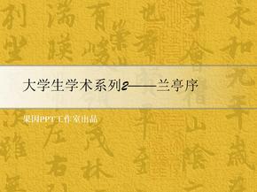 大学生学术系列古汉字古韵ppt模板