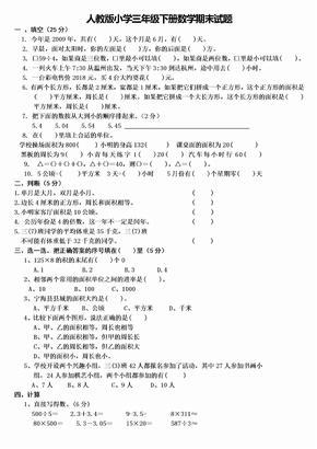 人教版小学三年级下册数学期末试题.doc