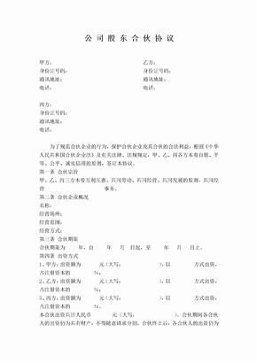公司股东合伙协议.docx