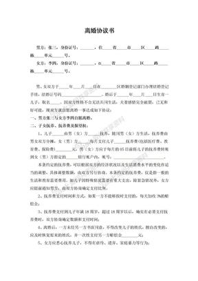 2018年最新离婚协议书范本(律师版本)
