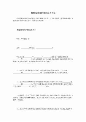 解除劳动合同协议范本3篇