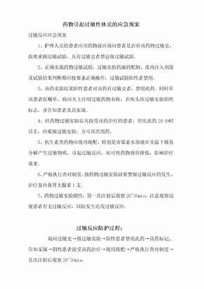 护理应急预案及程序(改)(34页)