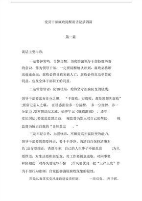 党员干部廉政提醒谈话记录四篇.docx