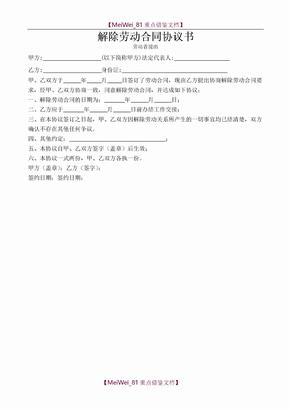 解除劳动合同协议书(劳动者提出)