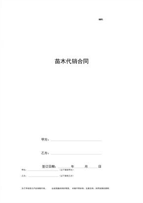 苗木代销合同协议书范本最新
