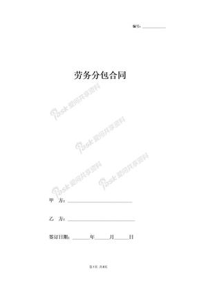 2019年劳务分包合同协议书范本