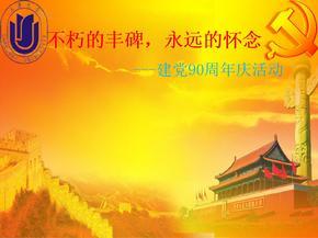 中国共产党建党九十周年主题团日活动