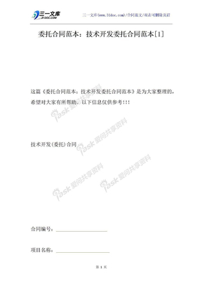 委托合同范本:技术开发委托合同范本[1]