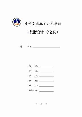 毕业答辩论文封面及正式格式.doc