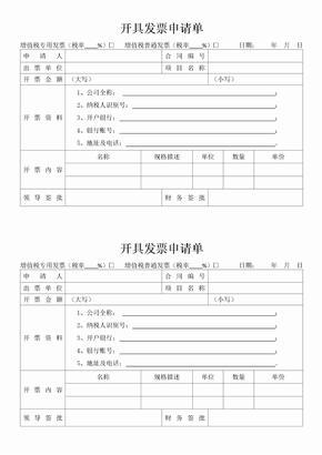 公司内部开具发票申请单(1)