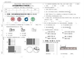 广州市天河区 学年第二学期期末四年级数学试卷 人教版 .pdf