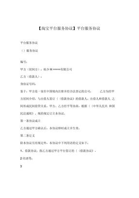 【淘宝平台服务协议】平台服务协议