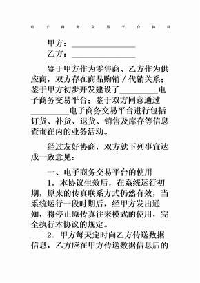 电子商务交易平台协议.doc