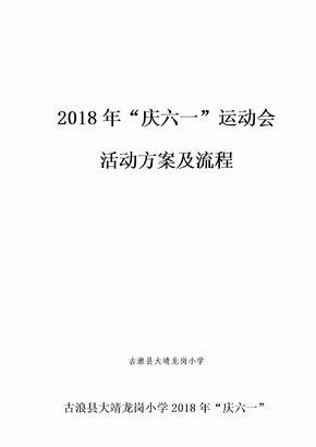 """""""庆六一""""运动会活动方案"""