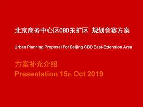 北京商务中心区CBD东扩区  规划竞赛方案