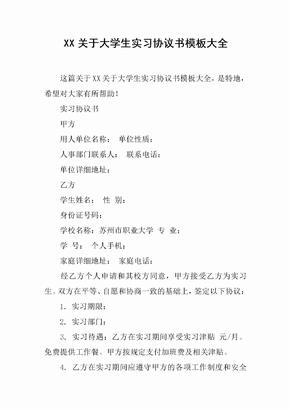 XX关于大学生实习协议书模板大全[推荐范文]