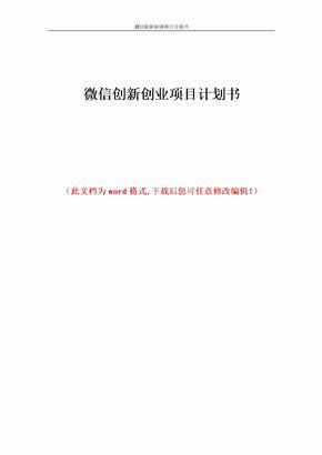 微信创新创业项目的计划书1