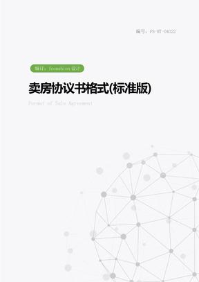 卖房协议书范本格式(标准版)